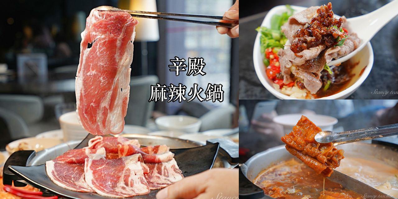 辛殿麻辣火鍋|台北最夯麻辣火鍋吃到飽|改版新菜單內容更威(菜單、價格)