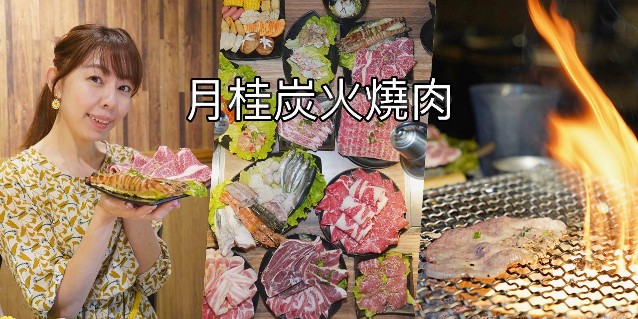 月桂炭火燒肉|基隆吃燒肉吃到飽|哈根達斯冰淇淋無限吃(菜單、價錢)