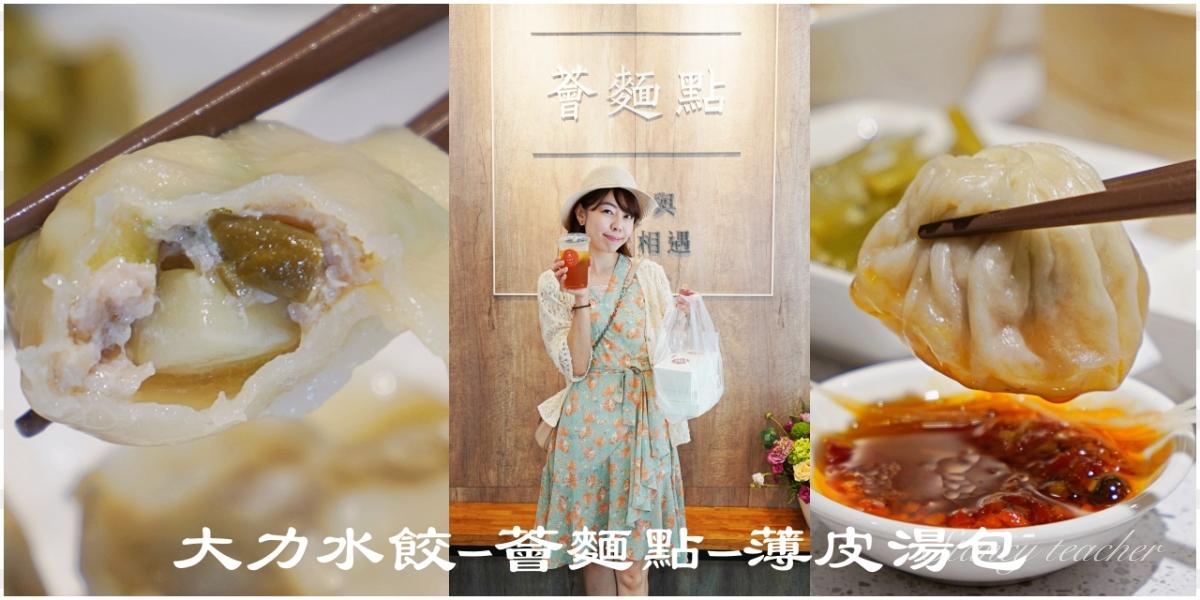 薈麵點|王品平價麵食館|大推爽口剝皮辣椒水餃|爆汁薄皮豬肉湯包|菜單、價格