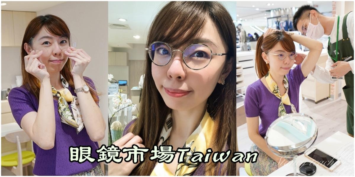 受保護的內容: 眼鏡市場MEGANE ICHIBA配鏡體驗 日本市佔最高眼鏡店 日系女子風格eyerouge眼鏡(價格、款式)