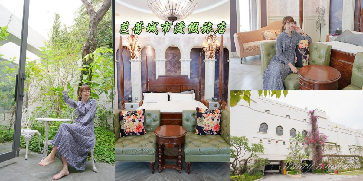 芭蕾城市渡假旅店 VillaBallet|多款Villa主題房型|單身女子入住也安心