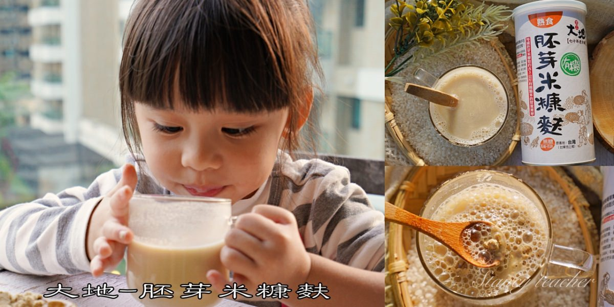 池上多力米故事館|有機胚芽米糠麩|天然製作無添加幼兒副食品|(食用方式、價格)