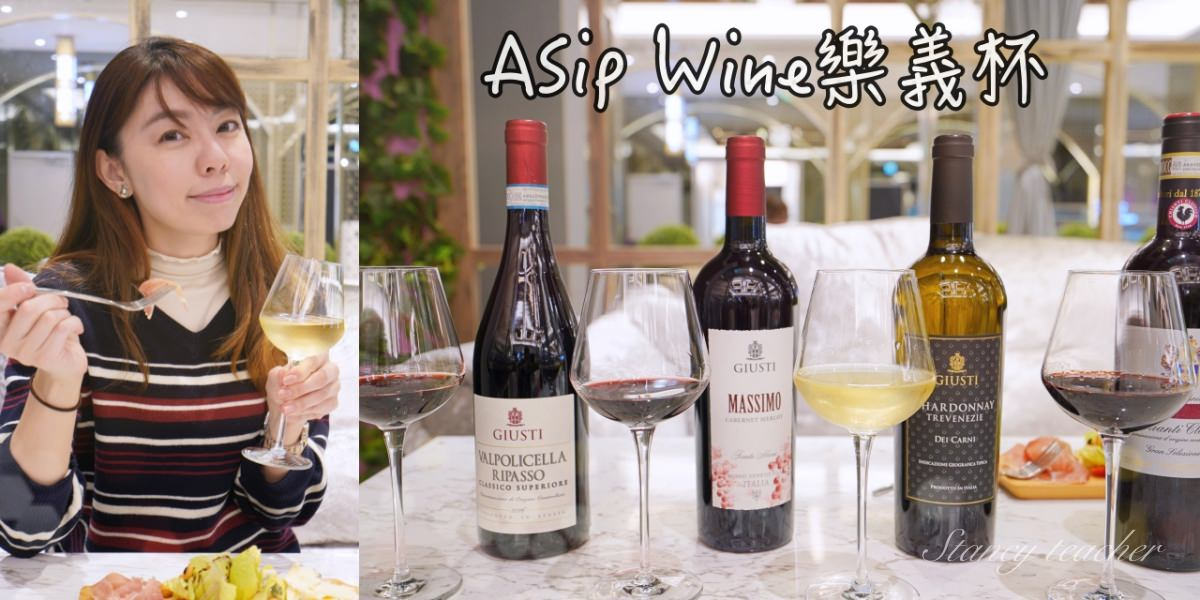 ASip Wine樂義杯|微風南山小酌微醺餐酒館|義大利紅白酒品酒