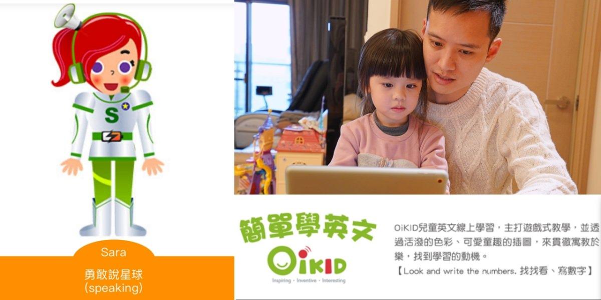 OiKID兒童線上英語課程推薦|一對一互動式學習英語|遠端線上幼兒英語課程