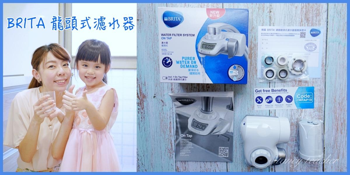 BRITA龍頭式濾水器|BRITA7日喝水挑戰|免鑽洞濾水器(安裝使用心得)