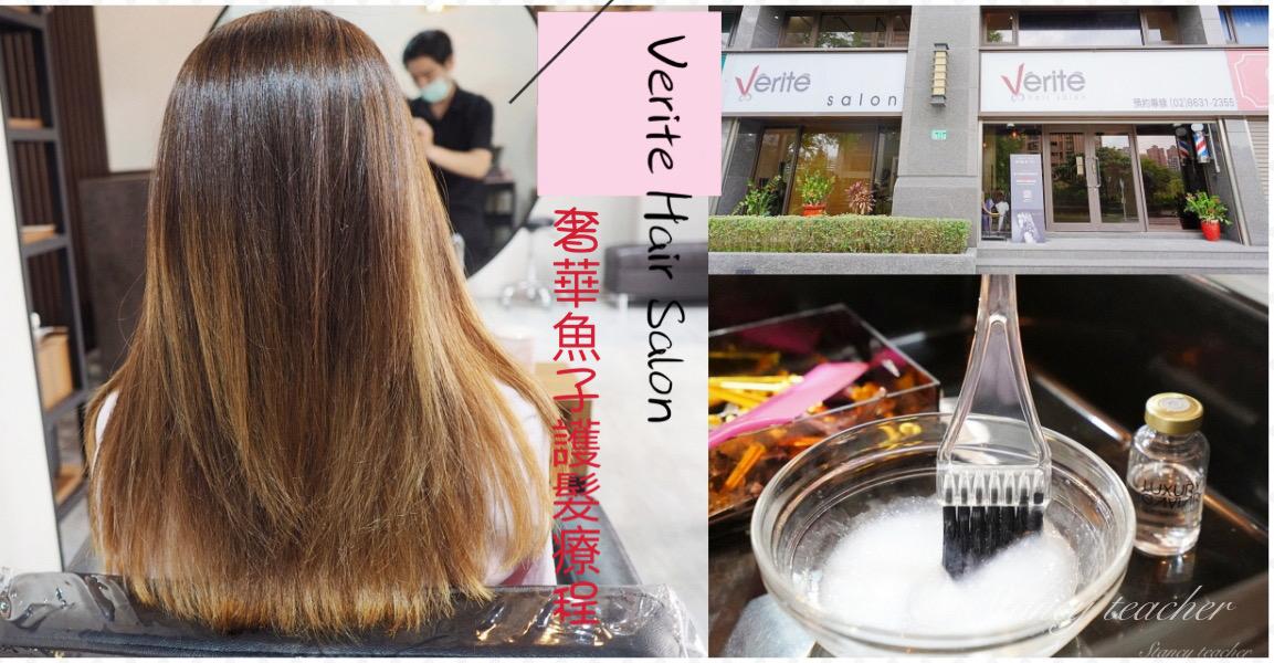 淡水新市鎮美髮院推薦 Verite Hair Salon 淡水頂級護髮(價格)