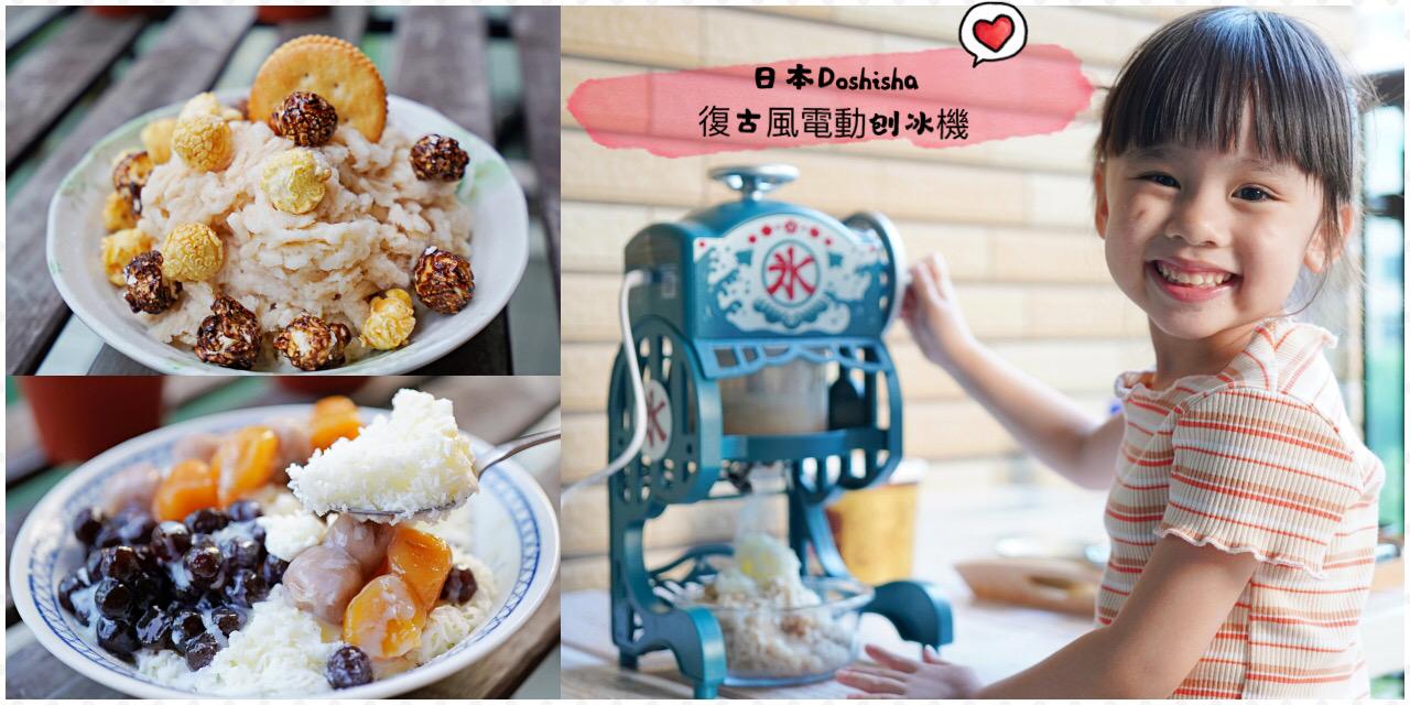 日本Doshisha復古風電動刨冰機|小丸子家的刨冰機|刨冰機開箱