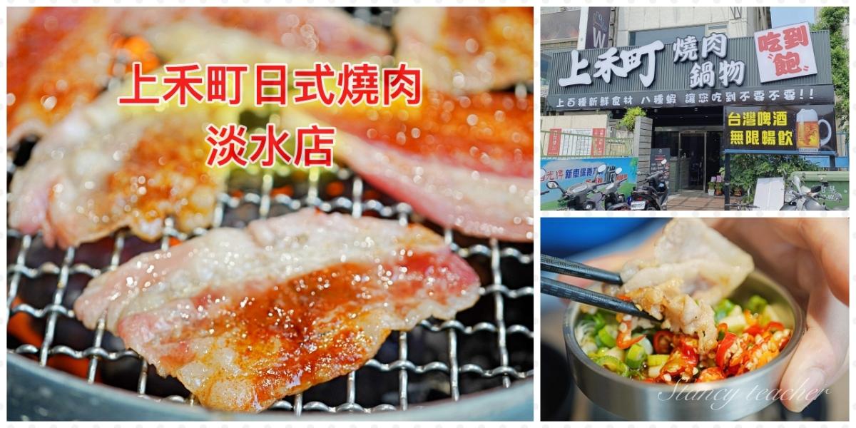 淡水上禾町日式燒肉|淡水燒肉吃到飽|498台啤無限暢飲(菜單、價格)