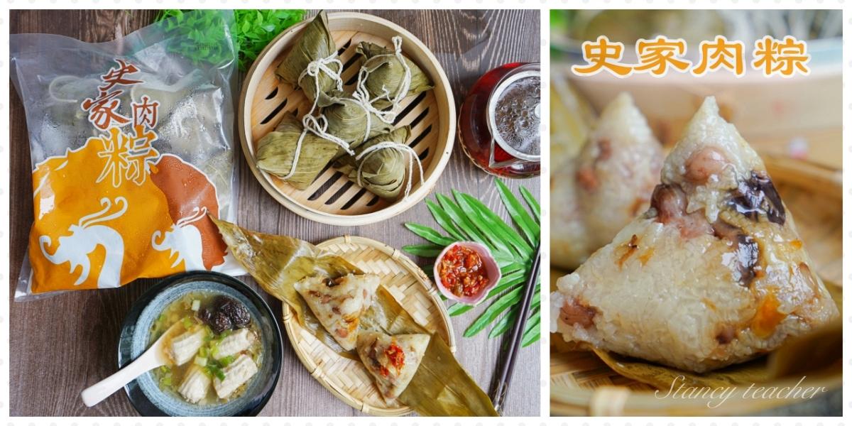 史家肉粽干貝粽 高雄南部粽宅配推薦(口味、價錢)