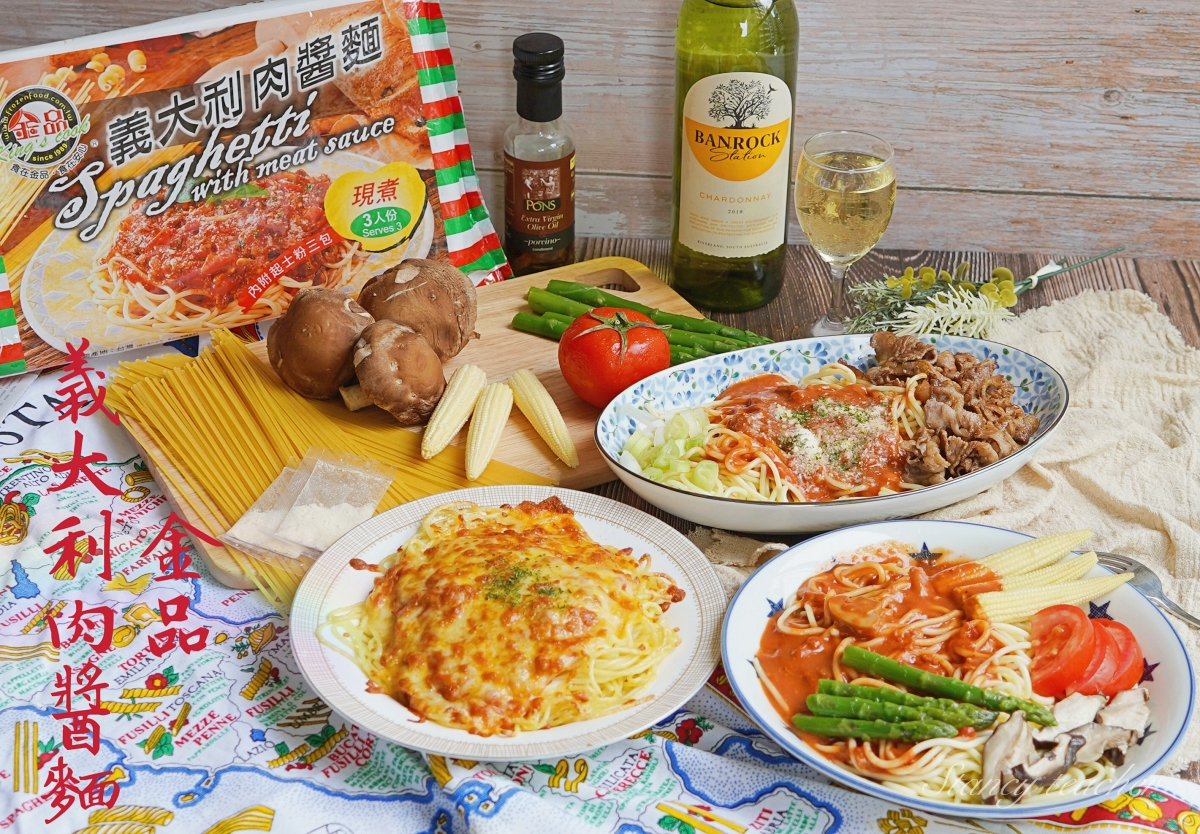 金品義大利肉醬麵|金品義大利麵|微波料理(價格、料理方式)