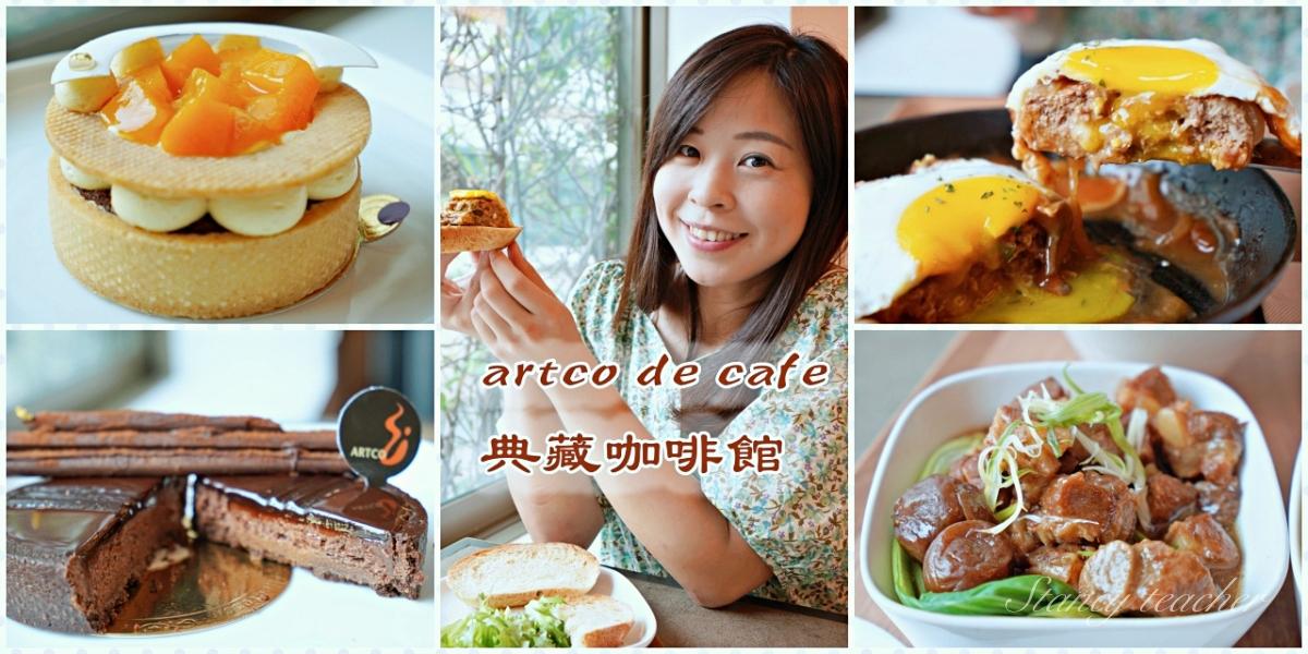Artco De Café典藏咖啡館民權店|商業午餐|早午餐|季節限定甜點(菜單、價格)