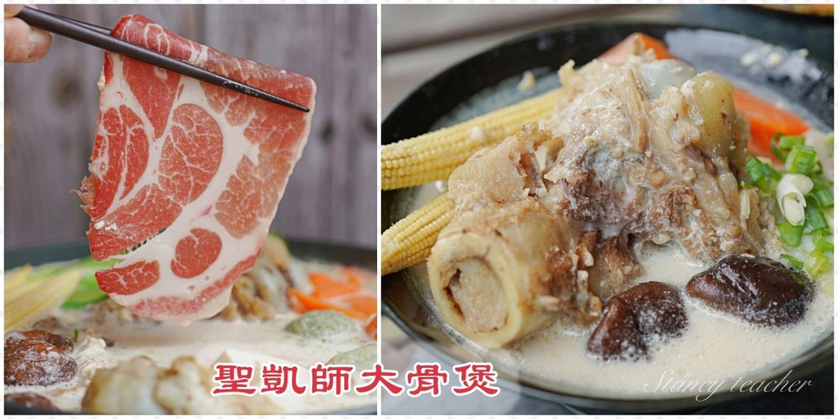 錵鑶奶香大骨煲 聖凱師大骨煲 白濃豚骨拉麵 起司大骨煲(料理方式)