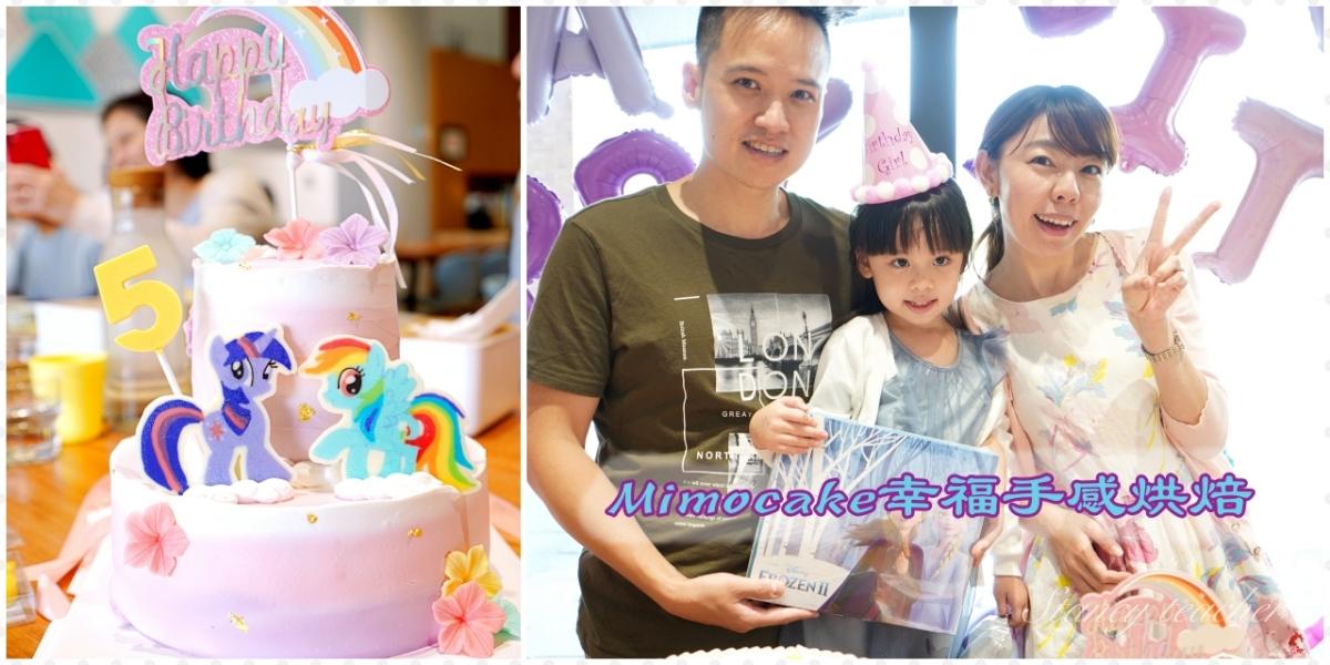 淡水生日蛋糕推薦|Mimocake幸福手感烘焙|淡水最夢幻卡通訂製蛋糕推薦
