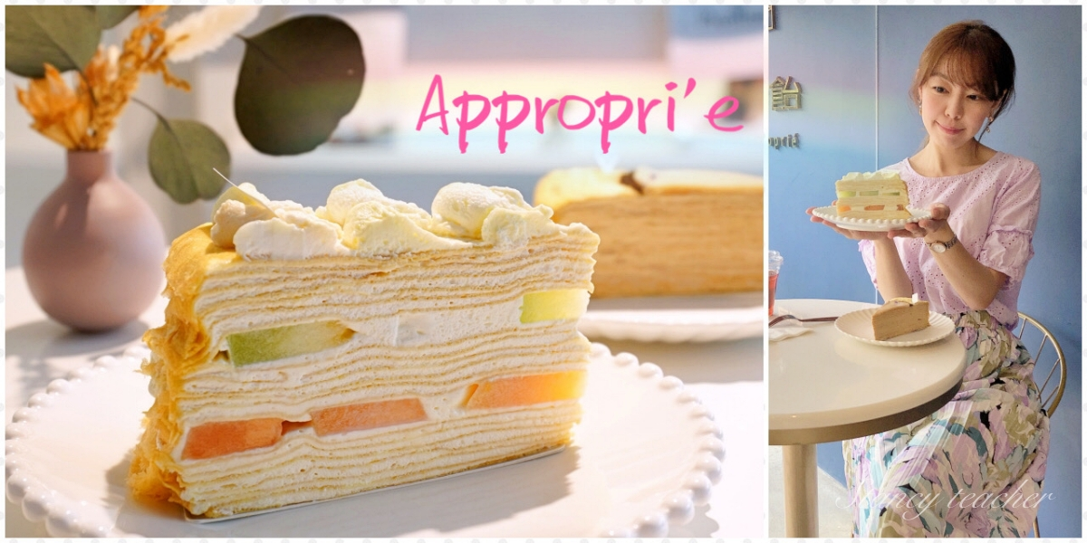 時飴 Approprié|捷運中山站甜點推薦|千層蛋糕宅配(價錢、口味)