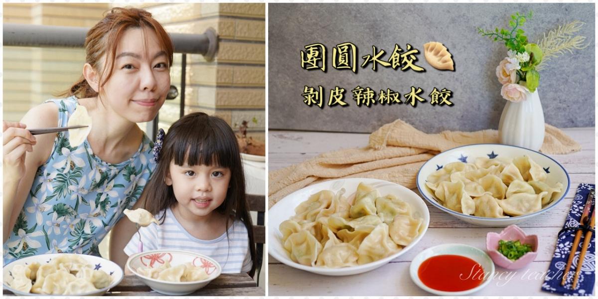 團圓手工生水餃|剝皮辣椒水餃|宅配冷凍水餃(菜單、價格)