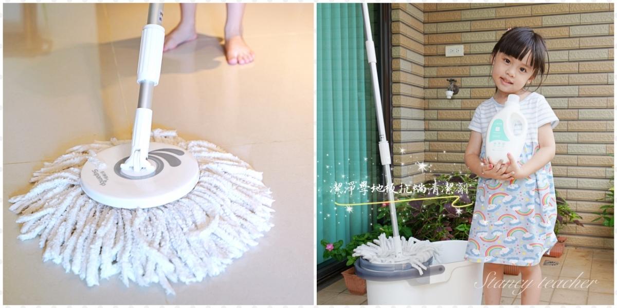 潔淨學地板抗蟎清潔液|健康2.0推薦防蟎地板清潔液|使用開箱心得