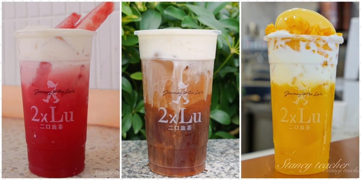 2xlu二口旅茶|說茶旅人|濃香奶蓋、芝芝西瓜飲|二口旅茶菜單、價格