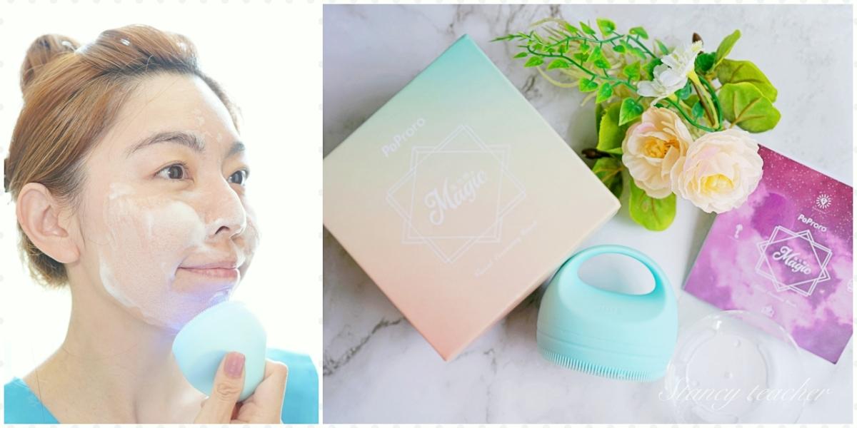 PoProro 魔女機|PoProro 洗臉機|男女都可用的洗臉機推薦