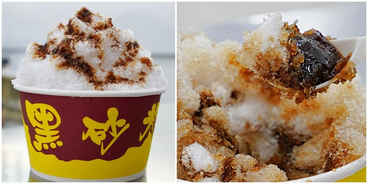 澎湖家竹黑砂糖冰二號店|澎湖黑糖粉粿冰|賞夜景吹海風吃黑砂糖冰(菜單、價格)