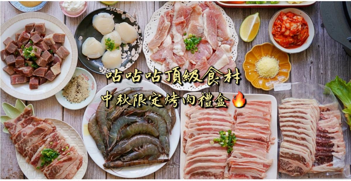 咕咕咕頂級食材|中秋烤肉禮盒|中秋烤肉食材組推薦|高C/P大份量烤肉組