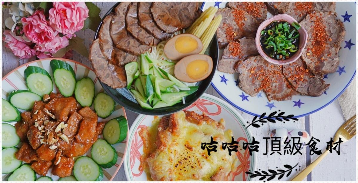 咕咕咕頂級食材|無骨橙汁里肌|香滷牛腱子心|節慶年菜開箱即食