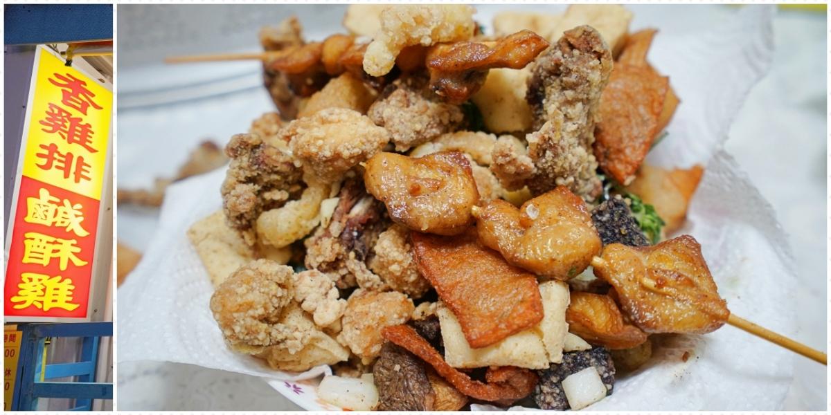澎湖興仁香雞排|興仁鹹酥雞|興仁小七對面鹹酥雞(菜單、價格)