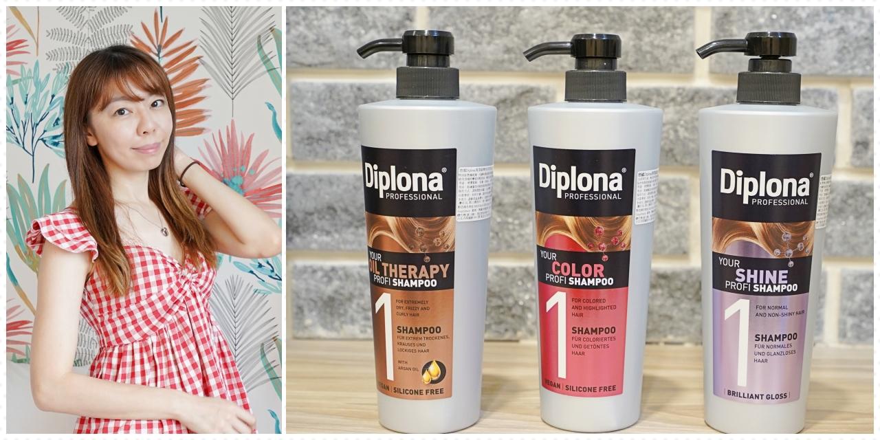德國Diplona專業級洗髮乳|德國造型冠軍大師推薦洗髮品|歐盟認證洗髮品