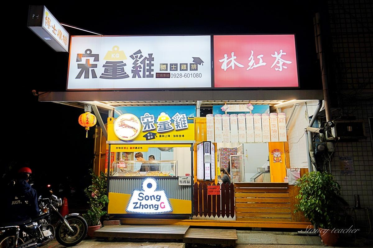 淡水銅板小吃|宋重雞淡水水碓店|博士雞(菜單、價格)