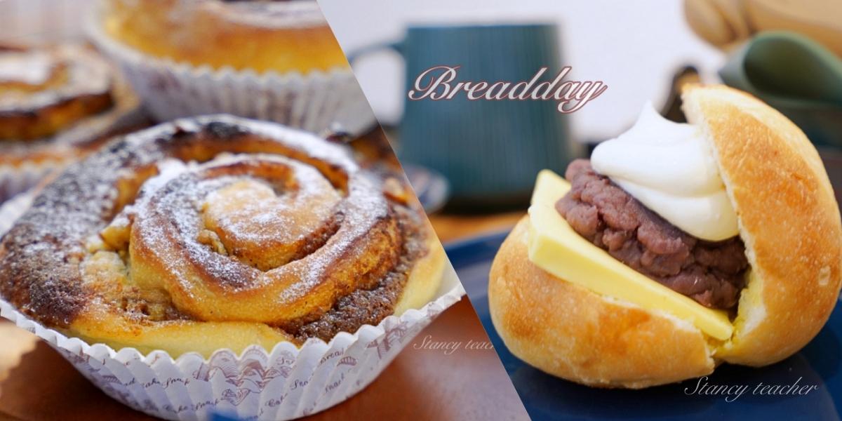麵包日|奶油乳酪肉桂麵包|奶油红豆乳酪|大安區隱藏版肉桂麵包