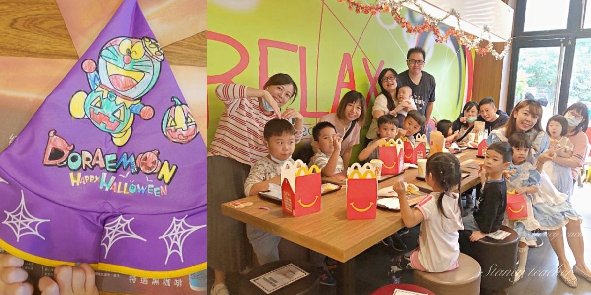 麥當勞萬聖節 麥麥同樂會 2020哆啦A夢主題派對 麥當勞萬聖節活動超值好玩