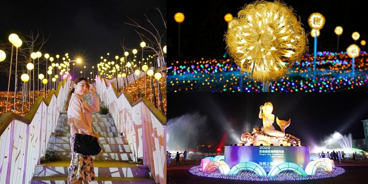 2020澎湖國際海灣燈光節|港灣水舞燈光劇|燈光展時間|秋遊澎湖免費景點