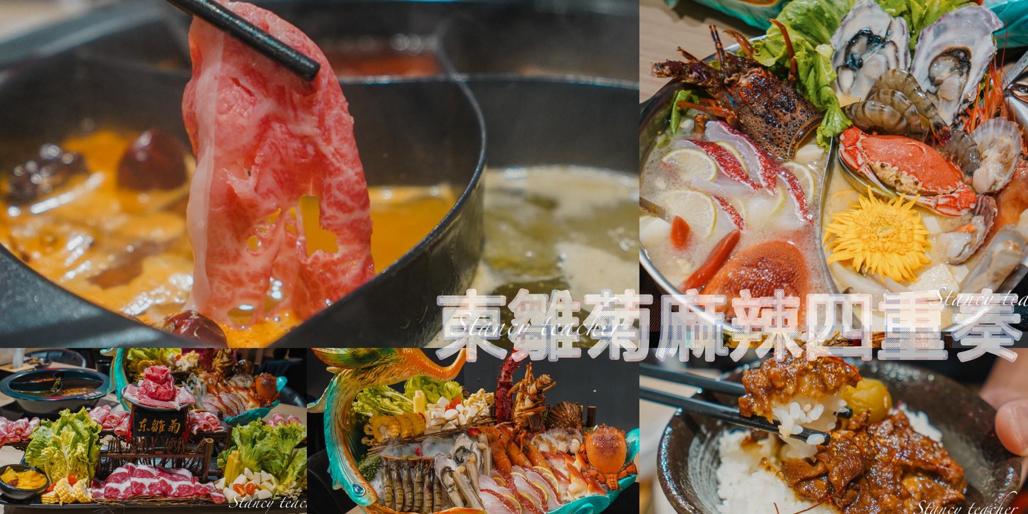 東雛菊風味鍋物|麻辣四重奏|公館創意火鍋(2020.11更新菜單、價格)