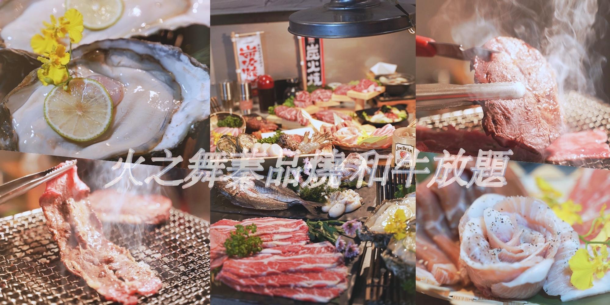 火之舞蓁品燒 和牛放題桃園店|桃園南崁高檔燒肉吃到飽|桃園燒肉啤酒喝到飽(菜單、價格)