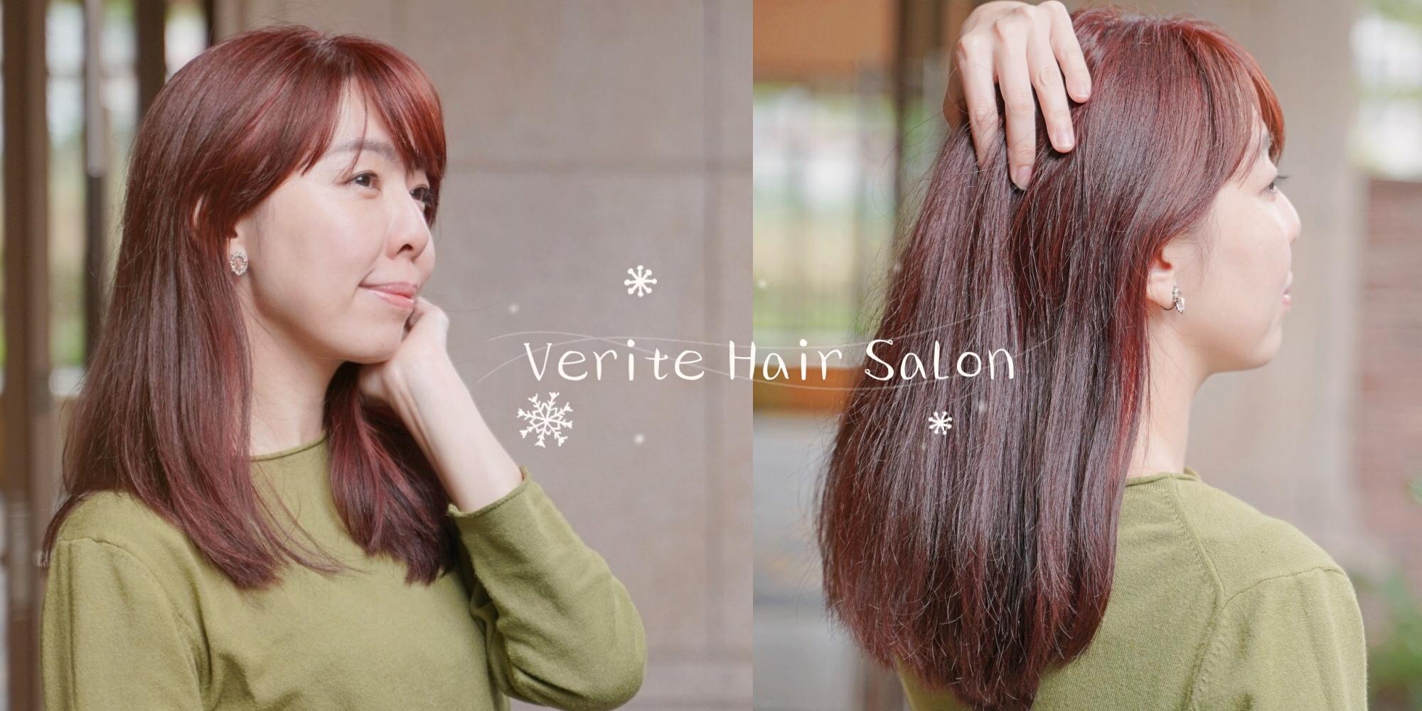 淡水新市鎮美髮院推薦|Verite Hair Salon|迷人的秋冬髮色玫瑰霧粉|巴黎卡詩護髮推薦