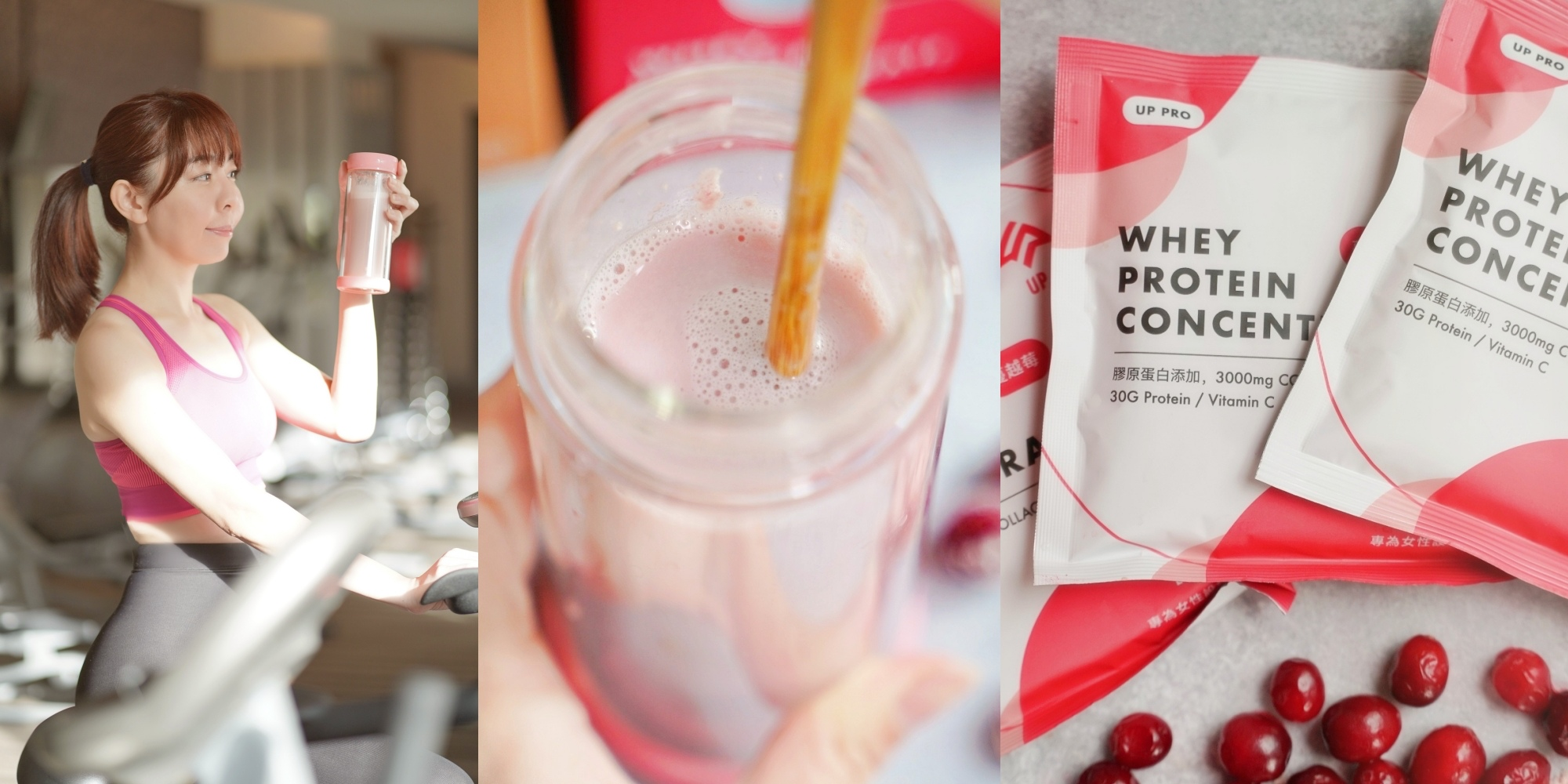 UP Sports|UP乳清膠原蛋白|運動女生最愛的乳清蛋白|乳清蛋白推薦|乳清蛋白怎麼喝