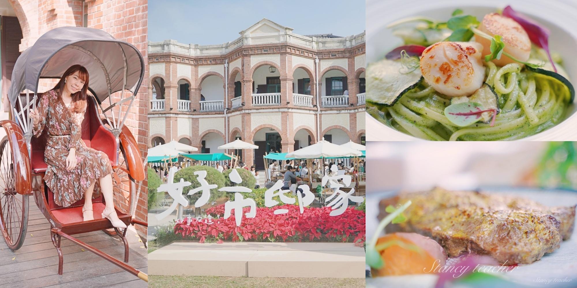 uMeal Bistro台南店知事官邸|百年古蹟餐酒館|台南低醣餐廳|台南優膳糧(菜單、價格)