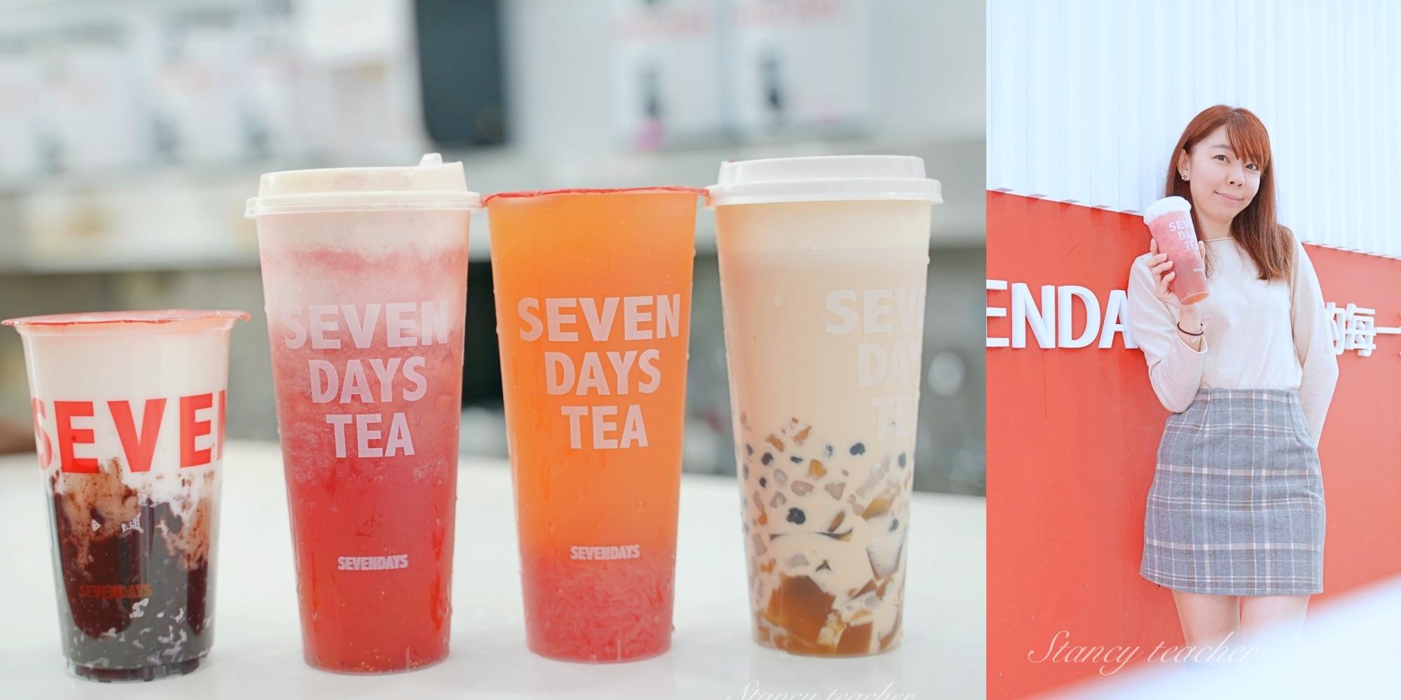 SEVEN DAYS TEA|真材實料水果手搖飲|草莓控必喝芝到了莓|首創豆香奶茶料多多|第一名楊枝甘露(菜單、價格)