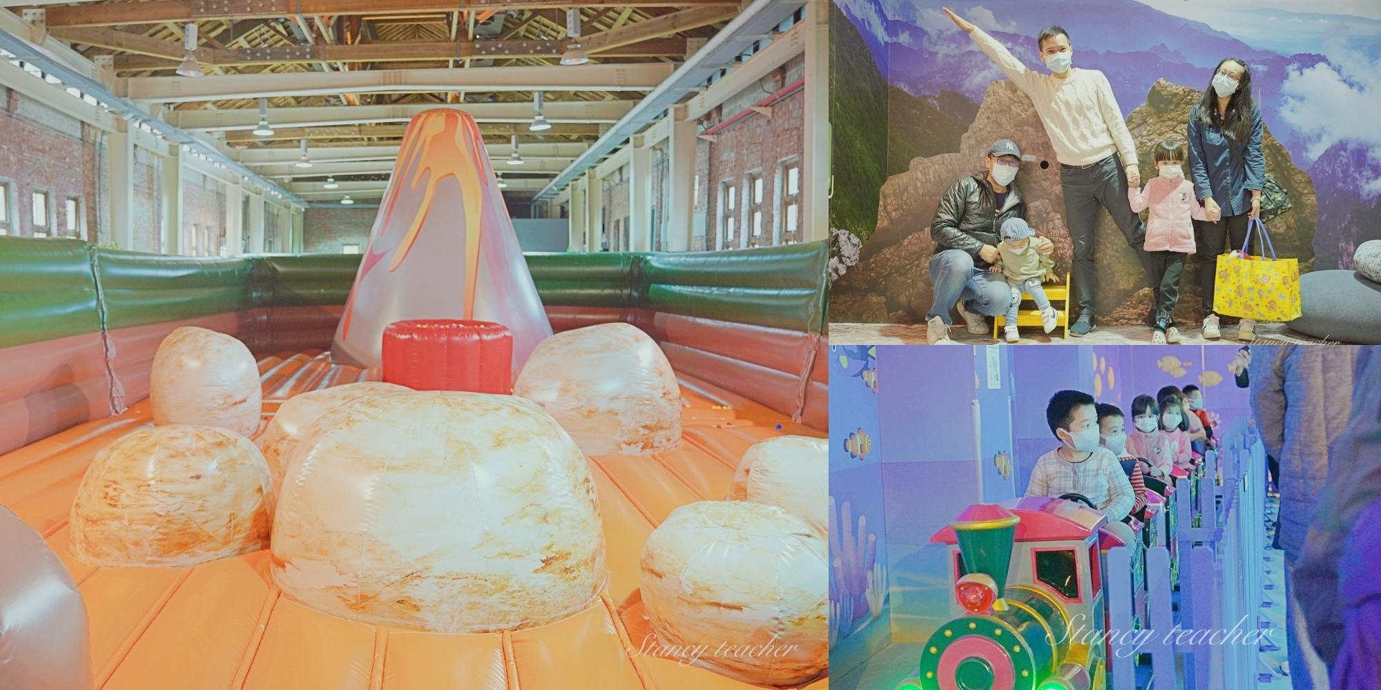 不可思議怪怪島|華山文創園區親子放電展|2021寒假室內遊戲展|怪怪島時間、票價