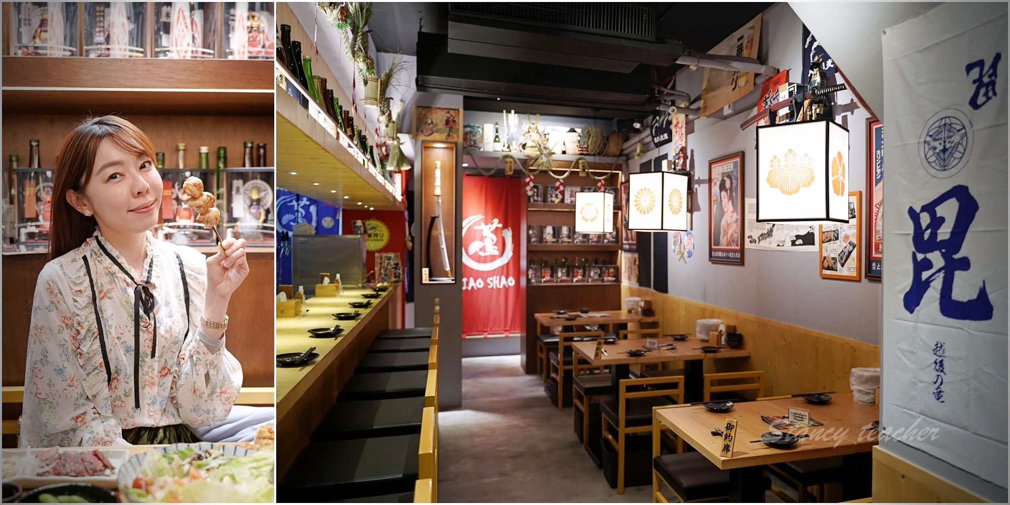 蔦燒日式居酒屋石牌店|石牌居酒屋|石牌夜市日本料理|北投泡溫泉結束後最棒的晚餐宵夜場(菜單、價格)|