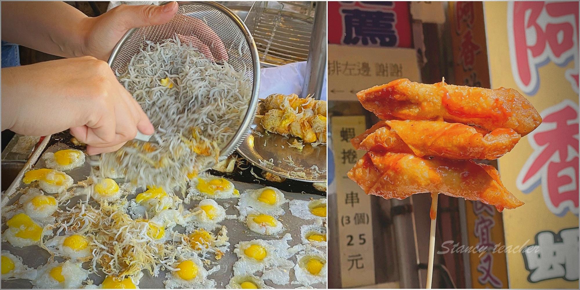 淡水老街美食|淡水老街阿香蝦捲、阿香魩仔魚烤鳥蛋|淡水老街散步美(菜單、價格)