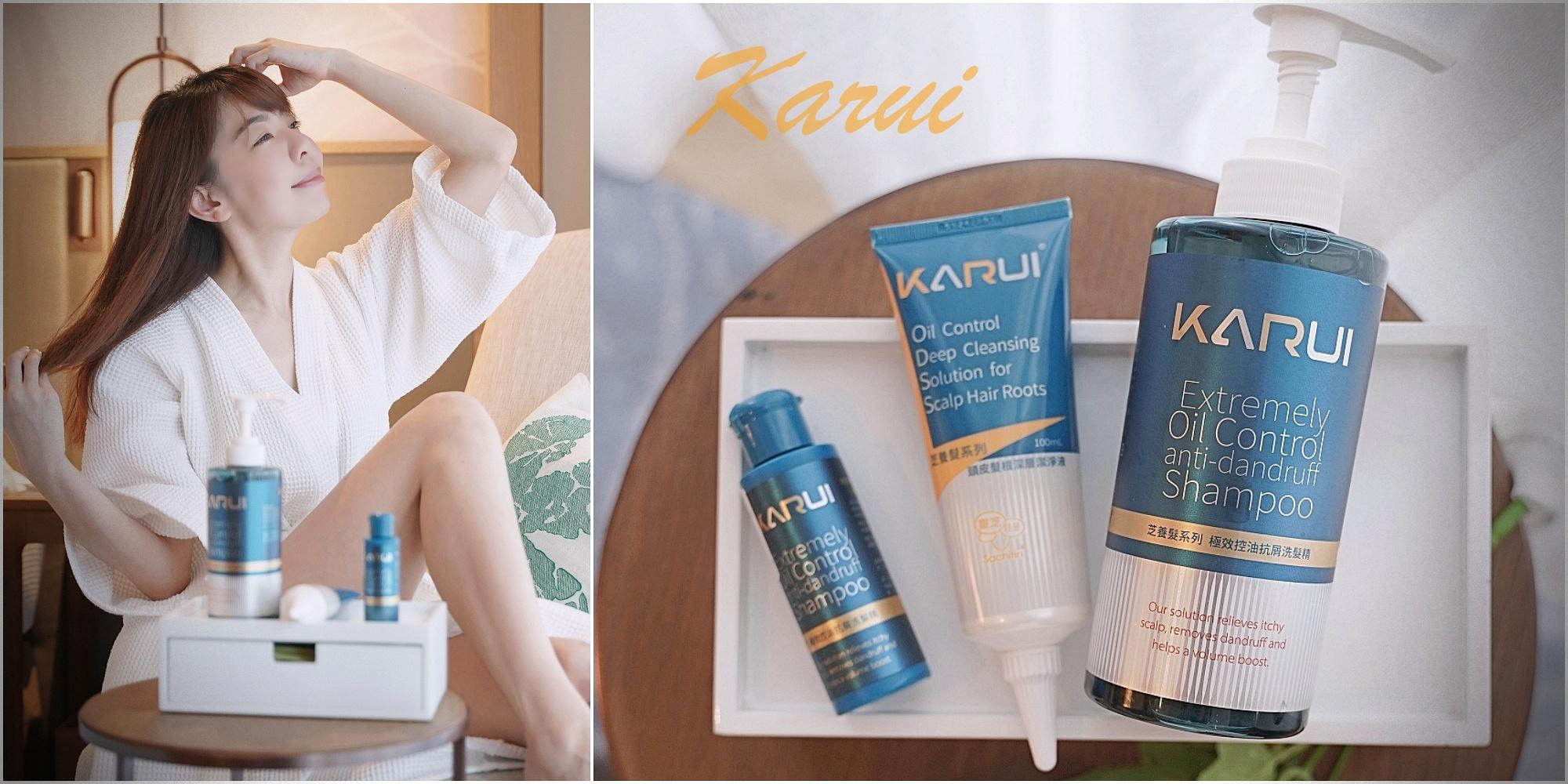 Karui 卡洛伊上質髮品|芝‧養髮頭皮養護系列|頭皮癢、頭皮油全都OUT|產後媽咪養髮必備