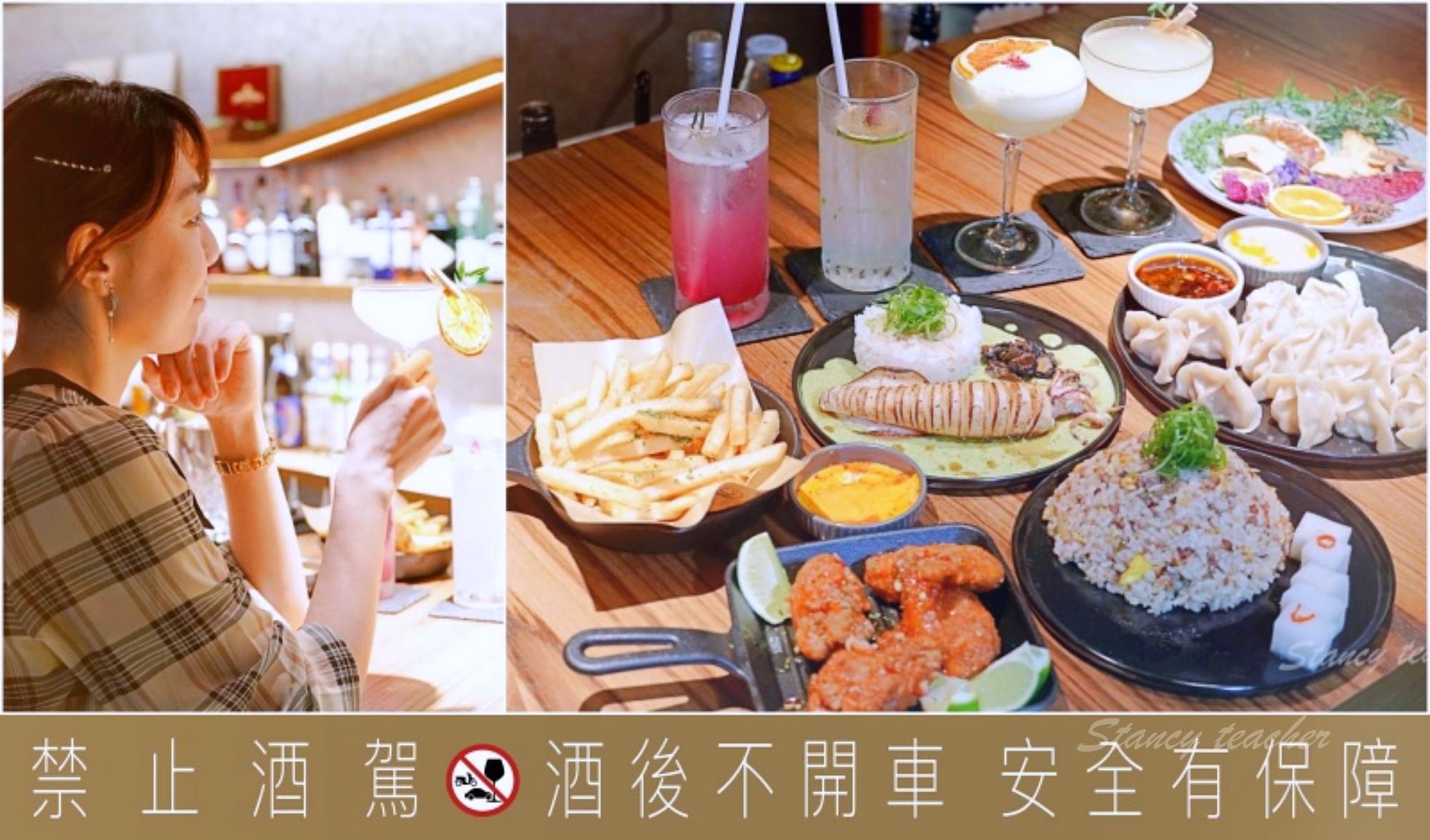微光MoonLit|淡水隱藏版酒吧|淡水包場聚餐酒吧|淡水下午茶酒吧|淡江最大酒吧空間(菜單、價格)