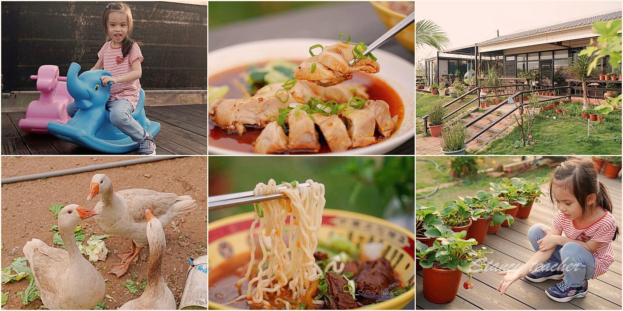 澎湖湖西鄉兩個番茄農場|澎湖正宗四川牛肉麵|澎湖親子景點有玩有吃超歡樂(菜單、價格)