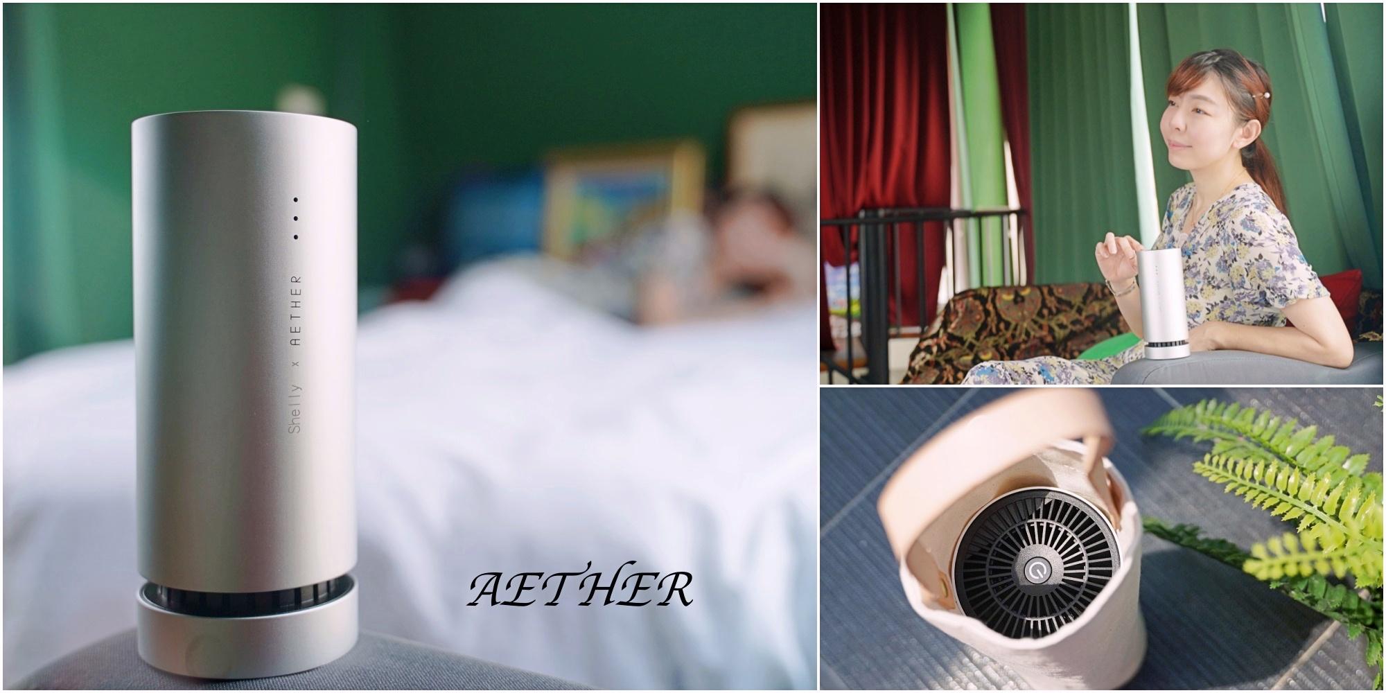 Aether攜帶型空氣清淨機STM-1|隨身空氣清淨機|旅行用空氣清淨機|車用空氣清淨機