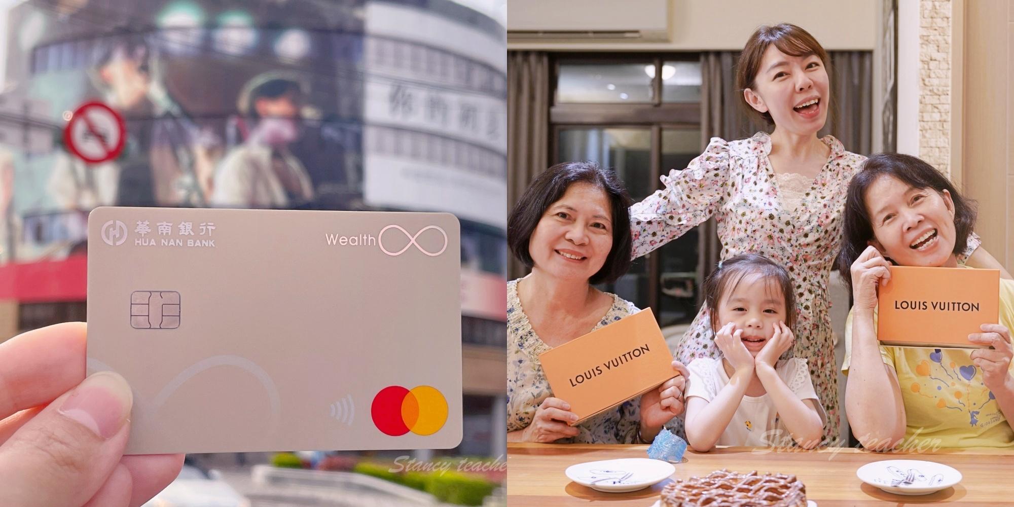 華南銀行 RICH+富家卡|全國第一張投資理財信用卡|國內1%、海外2%現金回饋、回饋率直衝5%