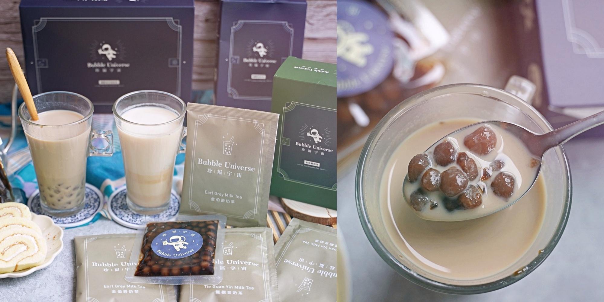 珍福宇宙 Bubble Universe|台灣最強伴手禮-珍珠奶茶禮盒|台灣珍珠奶茶界的愛馬仕