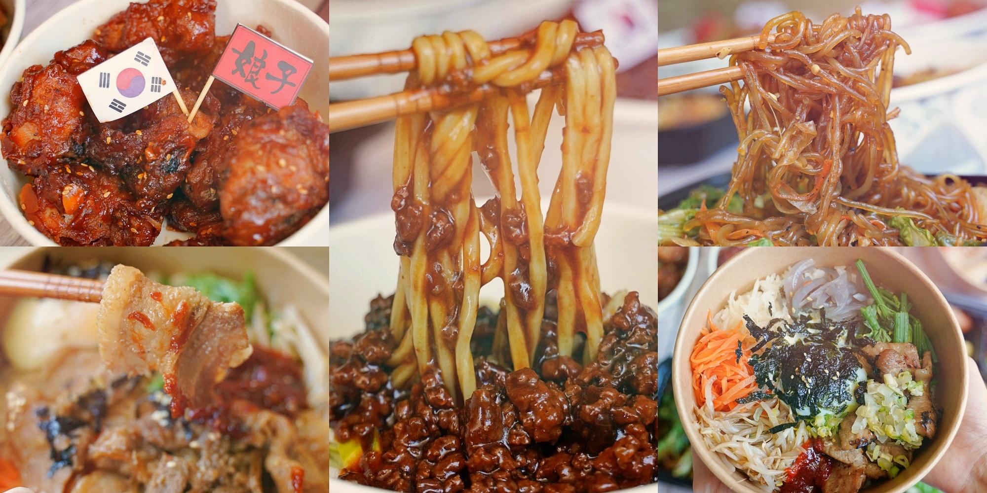 娘子韓食外帶外送 娘子韓式炸雞外帶外送 韓式料理外帶外送(菜單、價格)