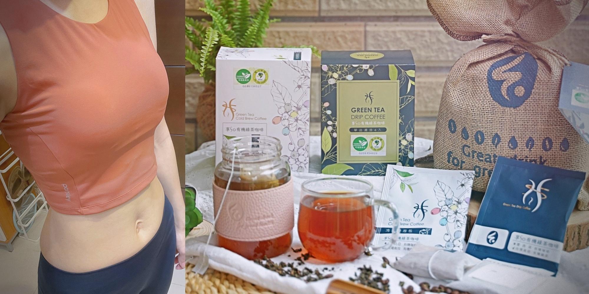 享So有機綠茶咖啡 有機綠原酸咖啡 減醣、168斷食及211餐盤的聰明選擇