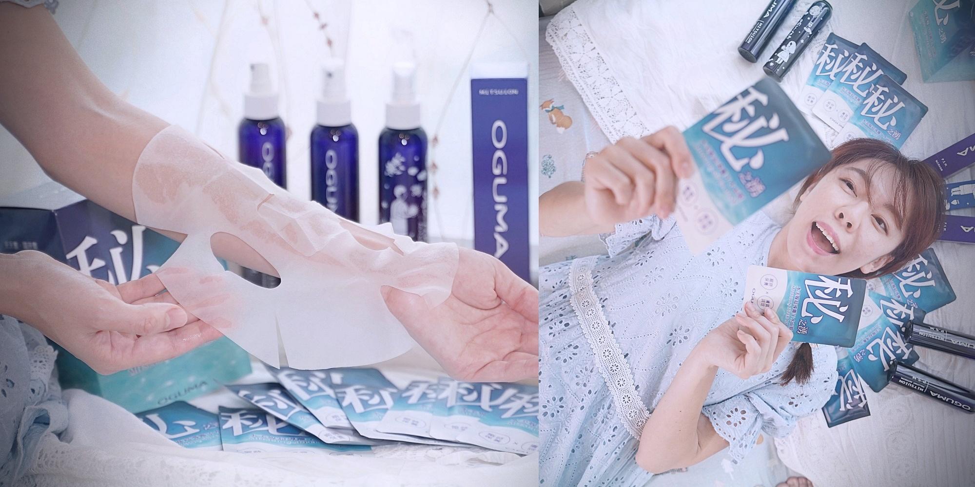 OGUMA水美媒|秘之湧水美媒|秘之湧水美媒超導離子水面膜|冷氣房肌膚保水必備