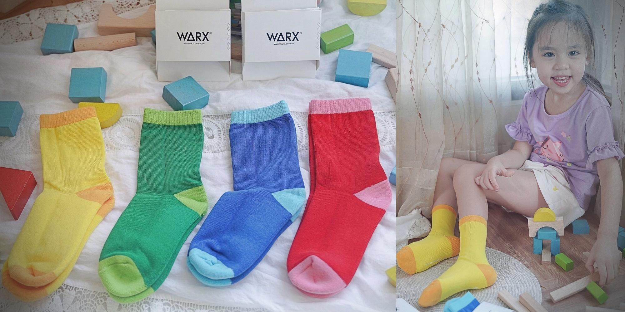 WARX抗菌除臭襪|WARX童襪、隱形襪、運動襪推薦|銀離子添加腳臭OUT